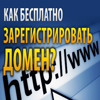 домен-бесплатно