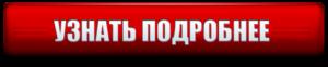 Кнопка-узнать-подробнее-300x62