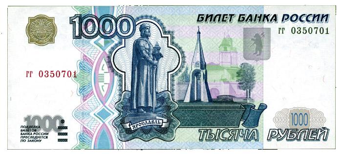 1000 рублей бесплатно