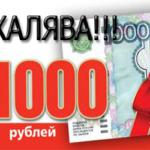1000 рублей в подарок
