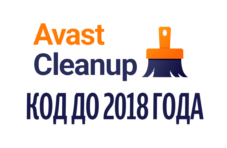 cleanup avast ключ