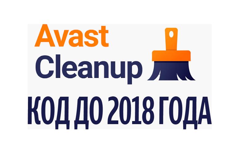 Ключ для Avast-Cleanup
