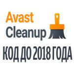 Код активации для avast cleanup до 2018