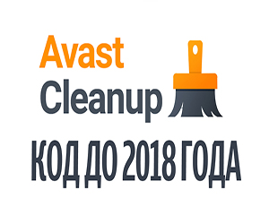Ключ для Avast-Cleanup 300х250