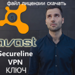 Avast SecureLine VPN файл лицензии
