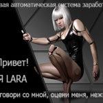 LARA-300X250