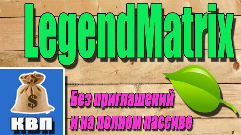 legendmatrix-768x432