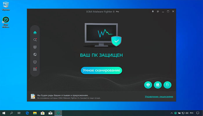 Obit Malware Fighter Pro 8.1 ключ