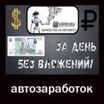 "<span class=""title"">VipIP.ru, заработок на автомате без вложений 2020</span>"