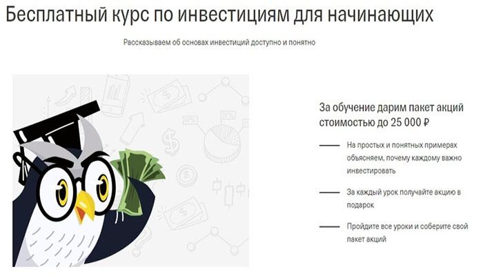 Тинькофф инвестиции Акции в подарок 25.000 р ответы на тесты и экзамен
