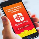 """<span class=""""title"""">AppBonus заработок на мобильном 100 р в день</span>"""