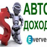 """<span class=""""title"""">Everve.net-1000 р в месяц заработок на автомате</span>"""